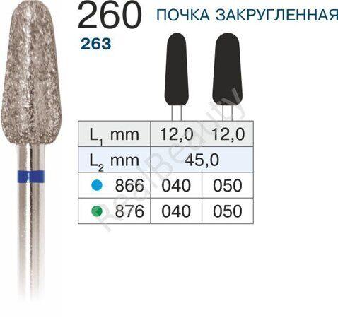 260 ПОЧКА, ЗАКРУГЛЕННАЯ